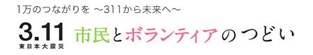 3.11東日本大震災・市民とボランティアのつどい